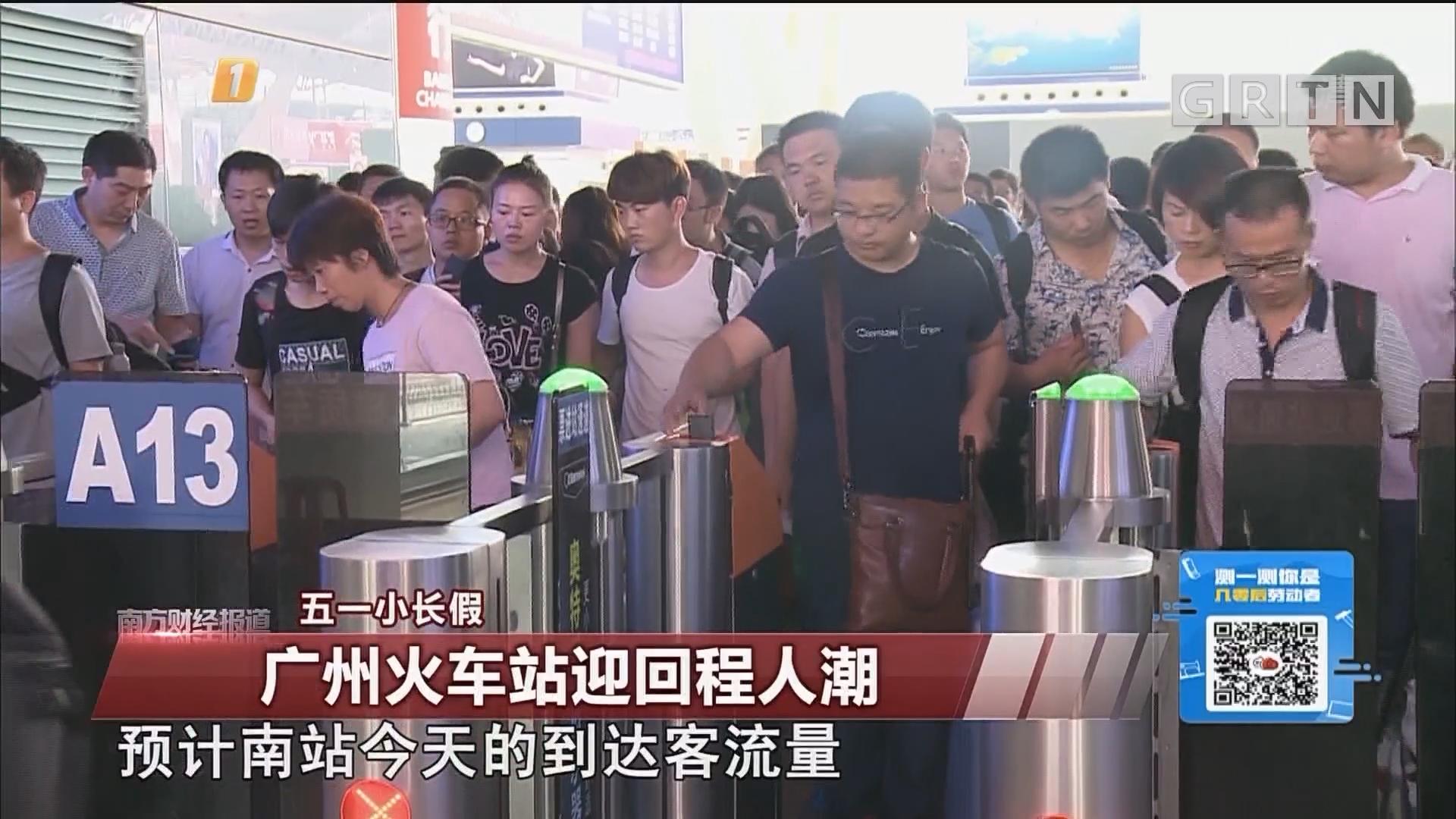 五一小长假:广州火车站迎回程人潮