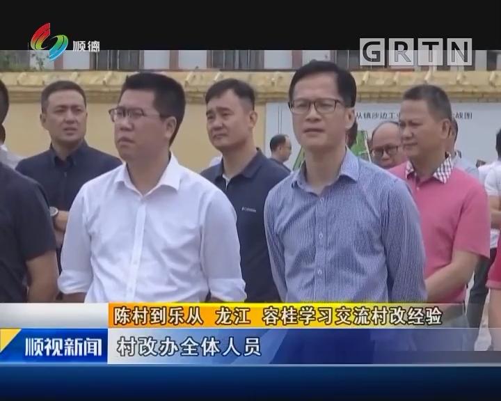 陈村到乐从 龙江 容桂学习交流村改经验