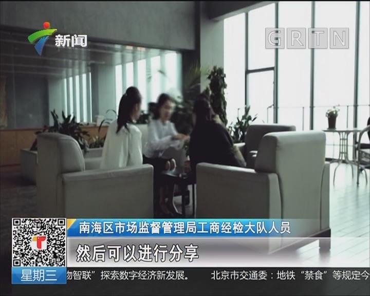 """佛山:网络传销""""拉人头"""" 化妆品公司被罚没180多万元"""