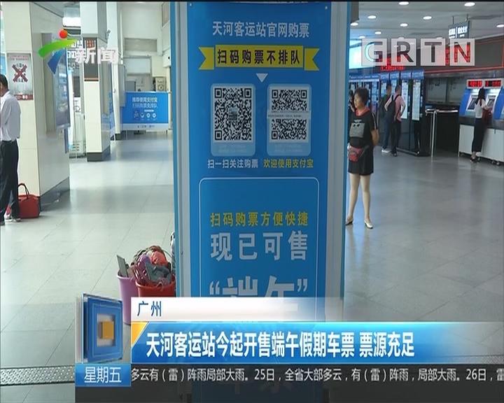 广州:天河客运站今起开售端午假期车票 票源充足