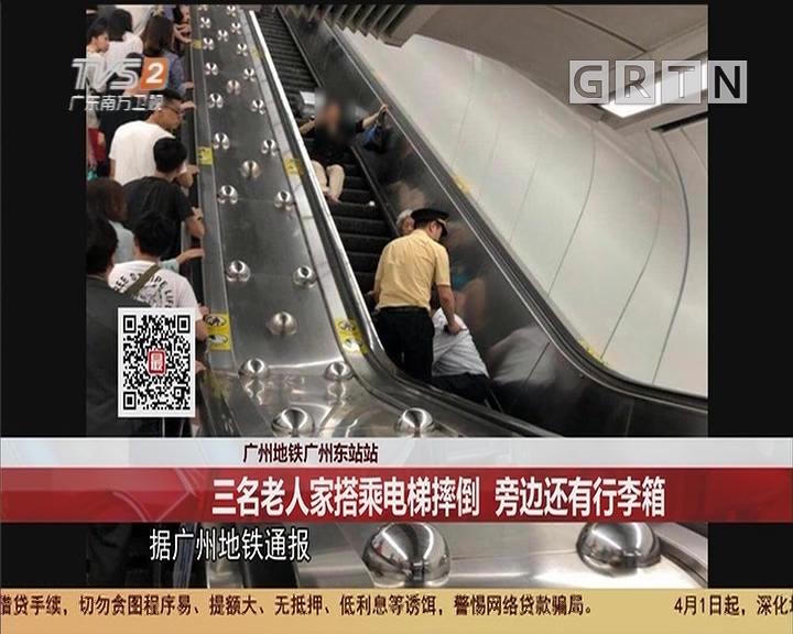 广州地铁广州东站站:三名老人家搭乘电梯摔倒 旁边还有行李箱