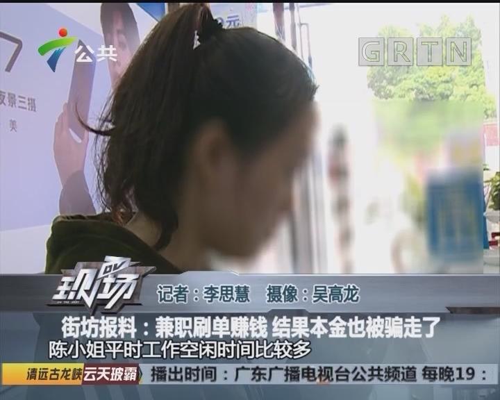 街坊报料:兼职刷单赚钱 结果本金也被骗走了