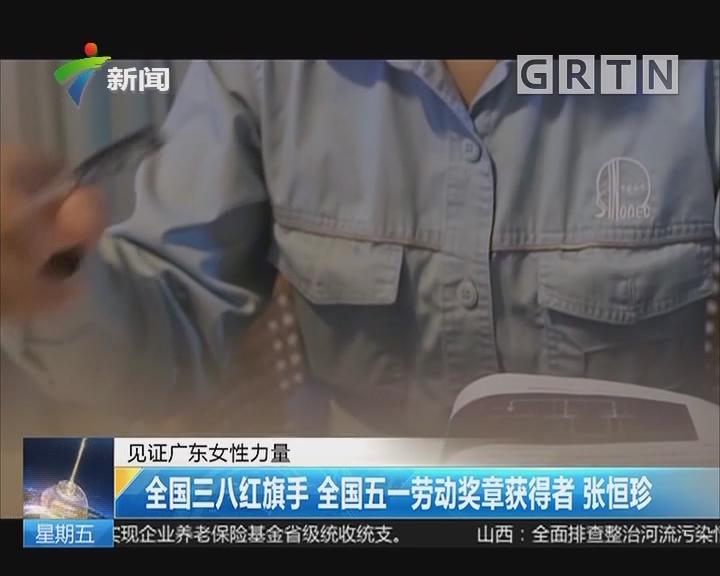 见证广东女性力量 全国三八红旗手 全国五一劳动奖章获得者 张恒珍