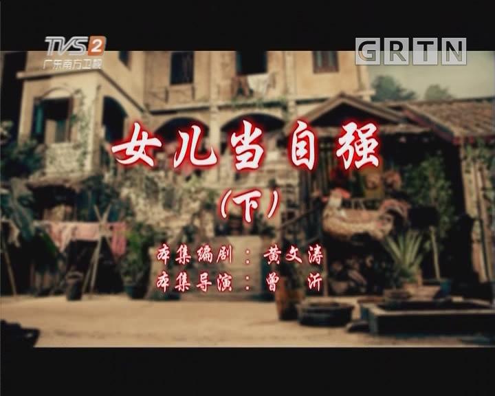 [2019-05-20]七十二家房客:女儿当自强(下)