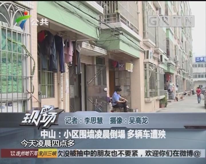 中山:小区围墙凌晨倒塌 多辆车遭殃