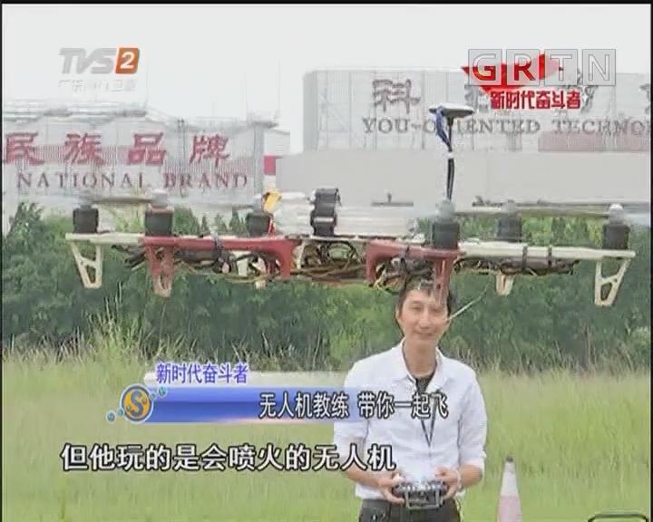 新时代奋斗者:无人机教练 带你一起飞