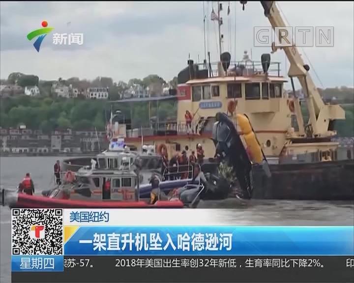 美国纽约:一架直升机坠入哈德逊河