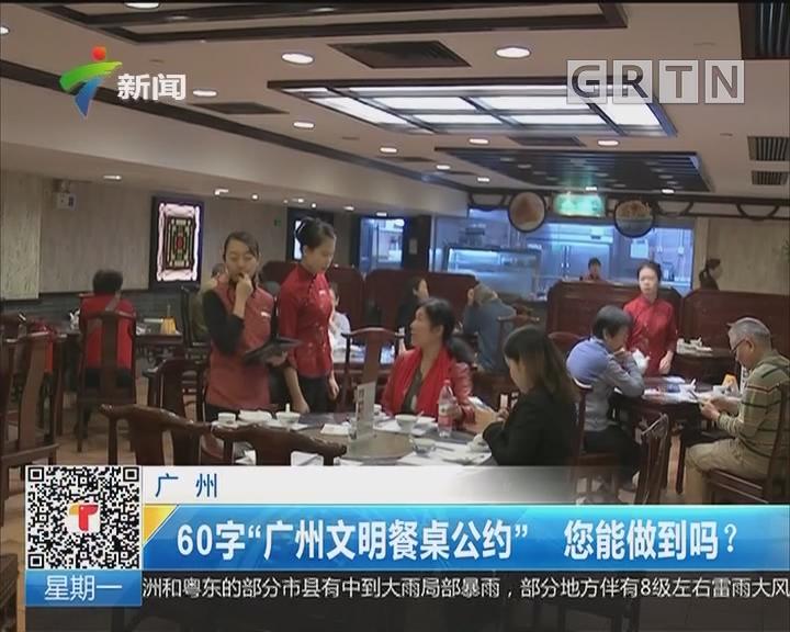 """广州:60字""""广州文明餐桌公约"""" 您能做到吗?"""