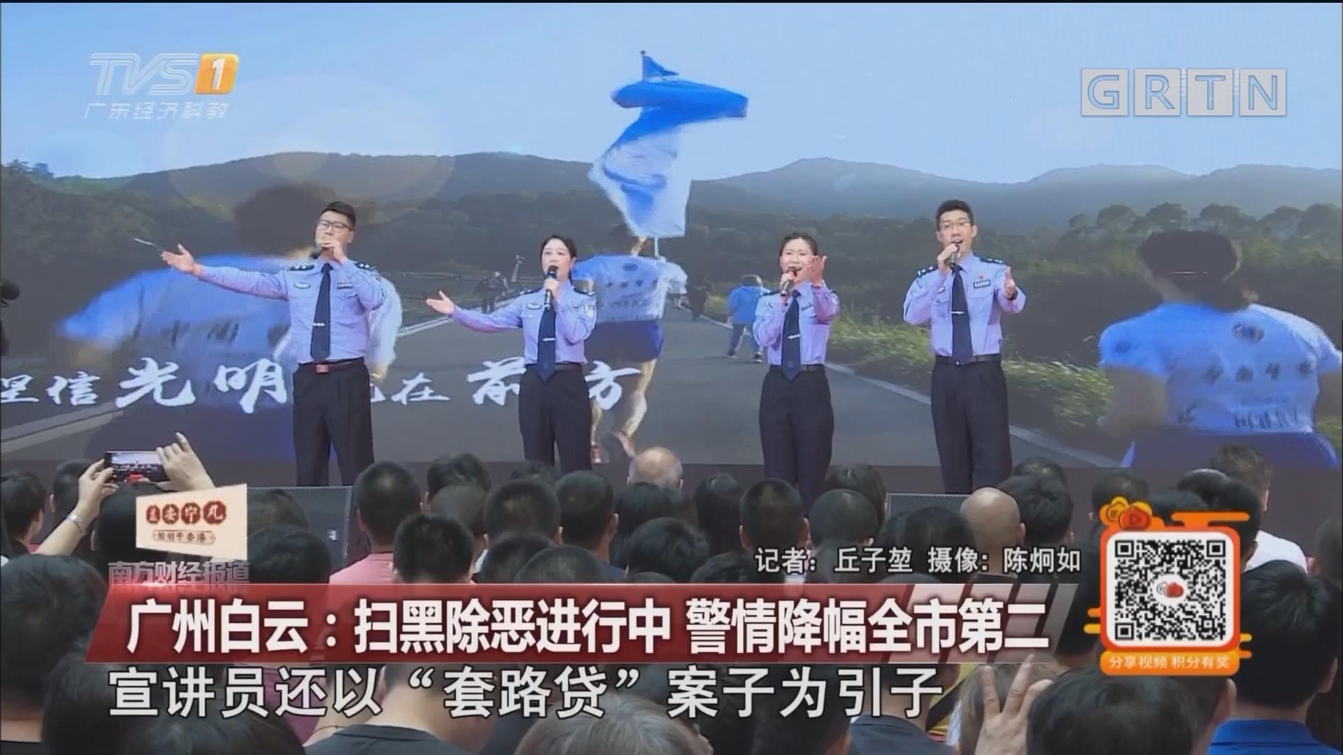 广州白云:扫黑除恶进行中 警情降幅全市第二