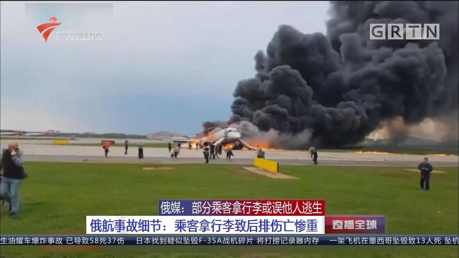 俄媒:部分乘客拿行李或误他人逃生 俄航事故细节:乘客拿行李致后排伤亡惨重