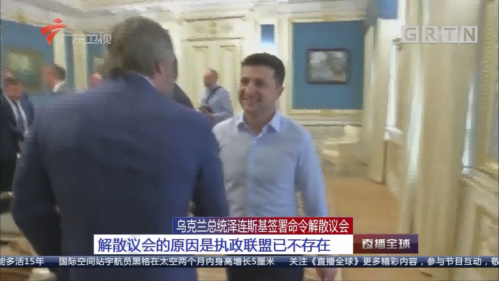 乌克兰总统泽连斯基签署命令解散议会 解散议会的原因是执政联盟已不存在