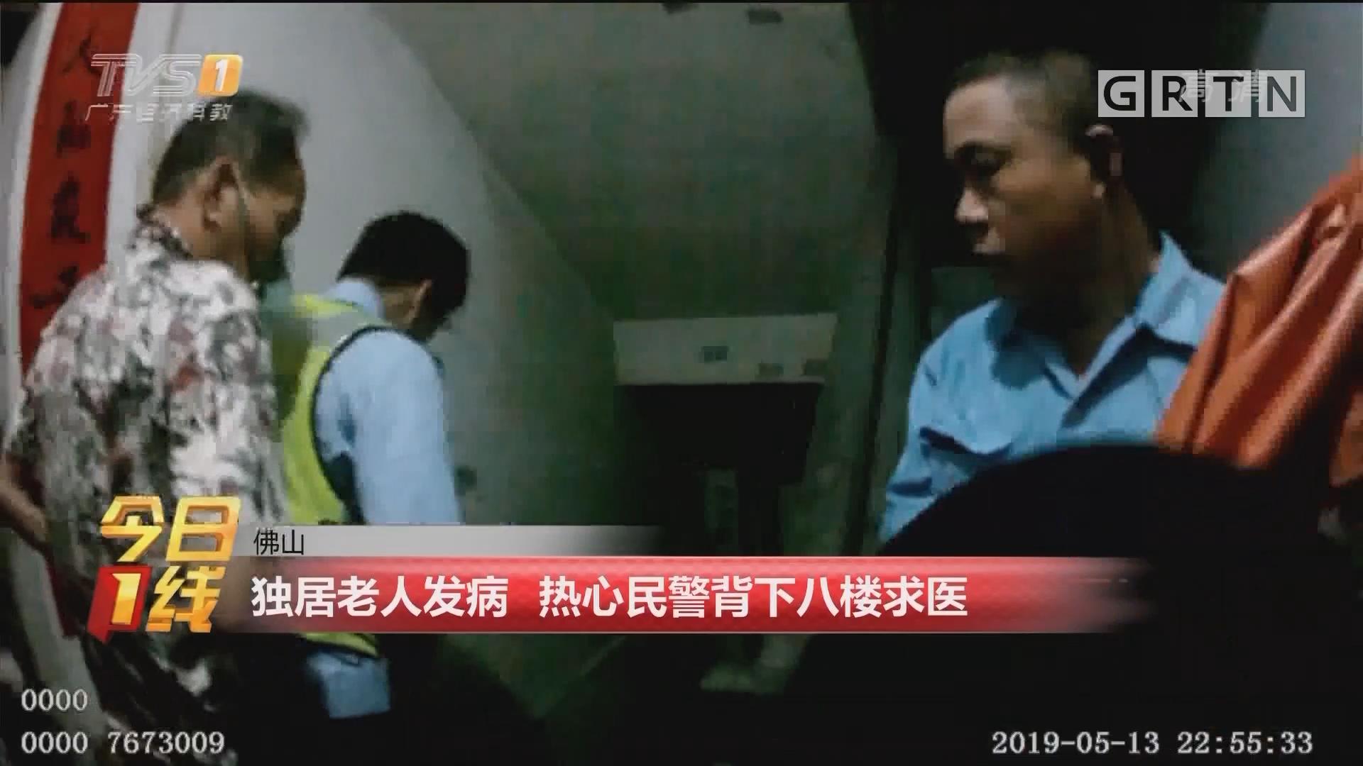 独居老人发病 热心民警背下八楼求医