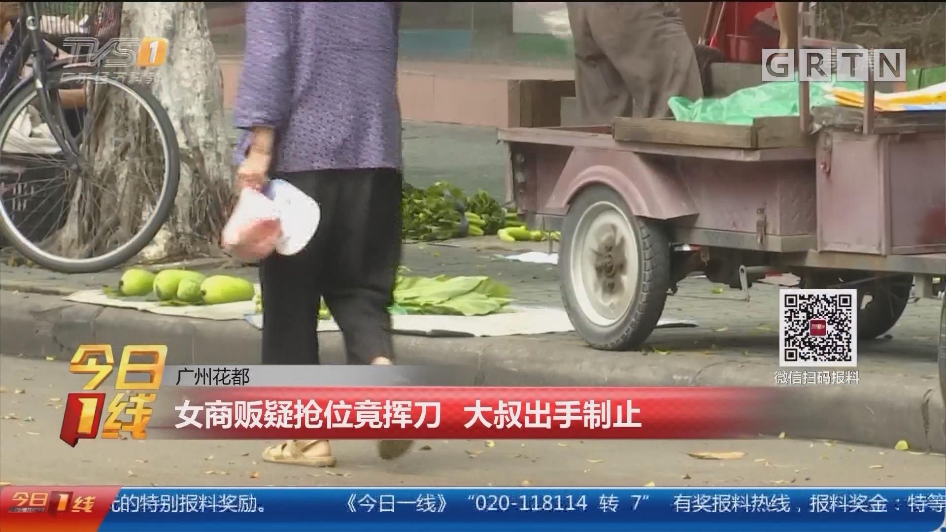 广州花都:女商贩疑抢位竟挥刀 大叔出手制止