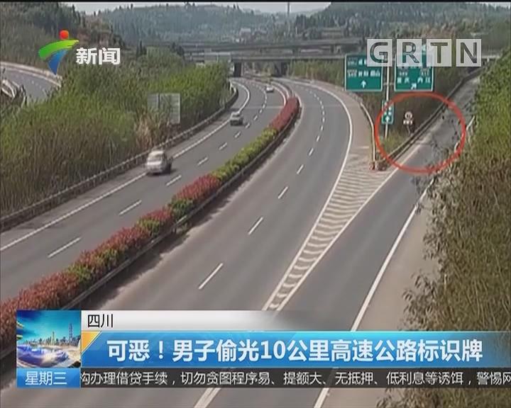 四川:可恶!男子偷光10公里高速公路标识牌
