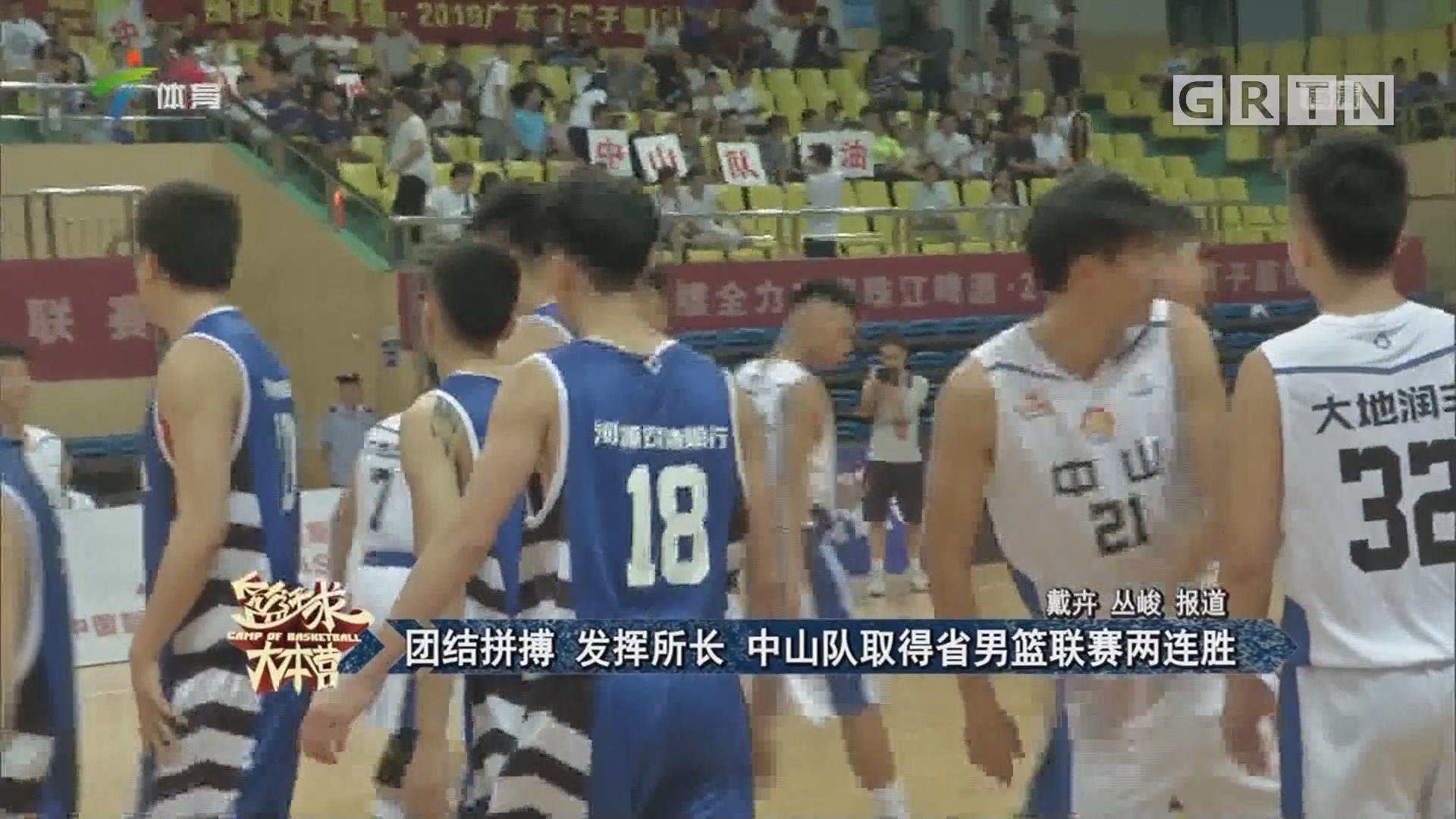 团结拼搏 发挥所长 中山队取得省男篮联赛两连胜