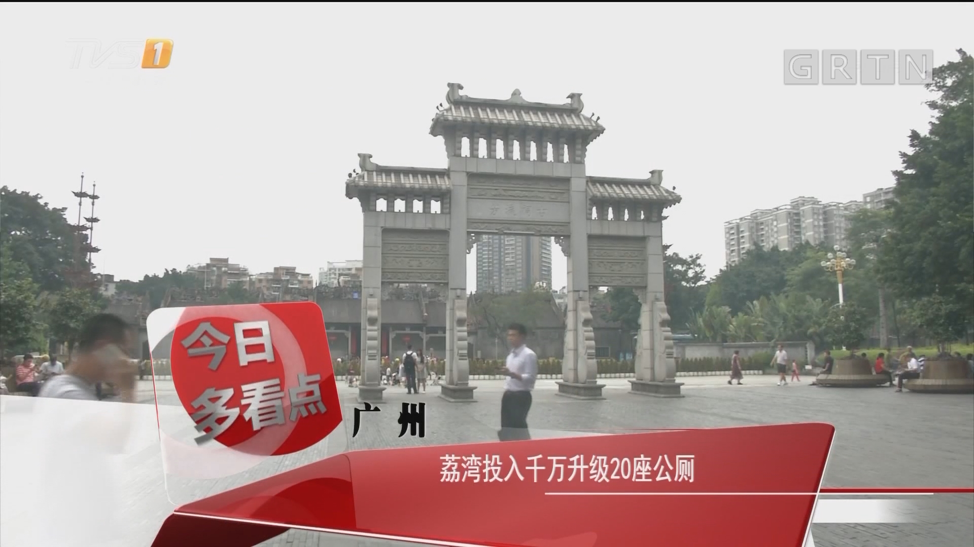 广州:荔湾投入千万升级20座公厕