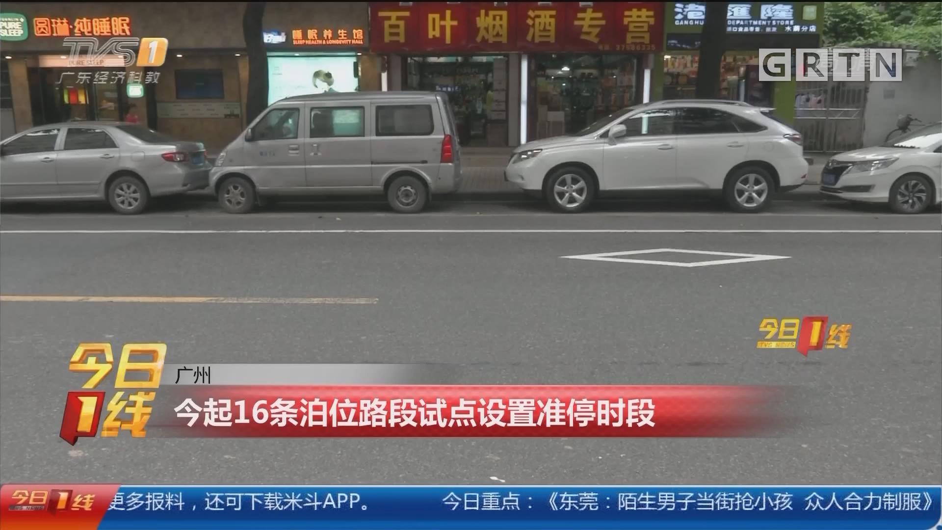 广州:今起16条泊位路段试点设置准停时段