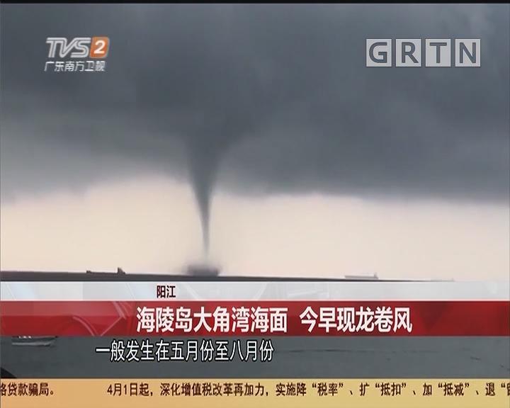 阳江:海陵岛大角湾海面 今早现龙卷风