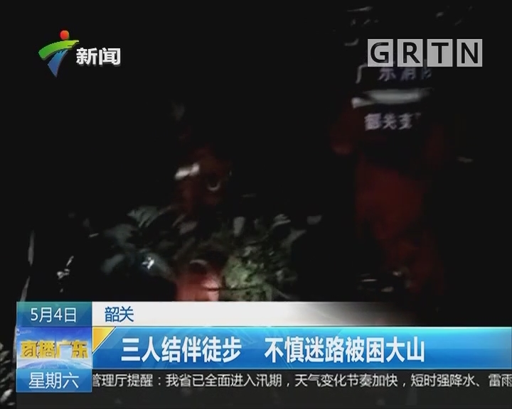 韶关:三人结伴徒步 不慎迷路被困大山
