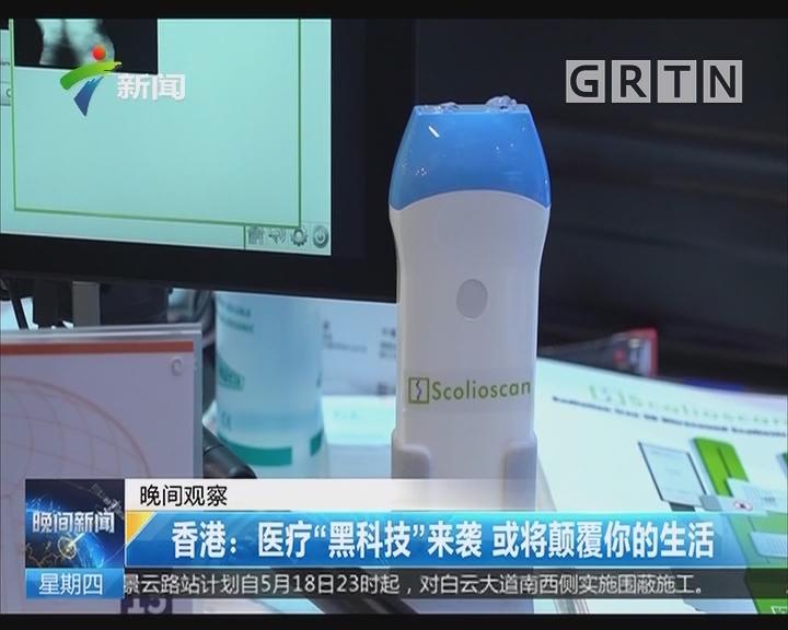 """香港:医疗""""黑科技""""来袭 或将颠覆你的生活"""