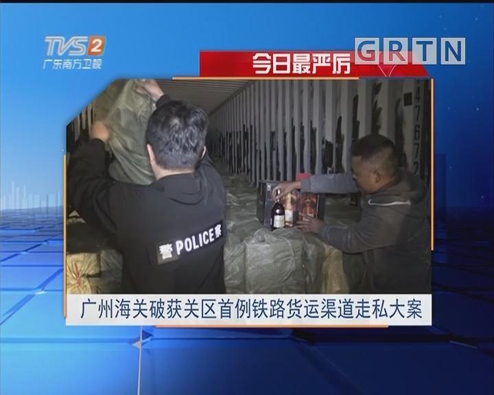 今日最严厉:广州海关破获关区首例铁路货运渠道走私大案