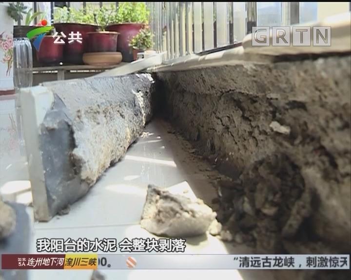韶关:房屋开裂渗水 业主担惊受怕