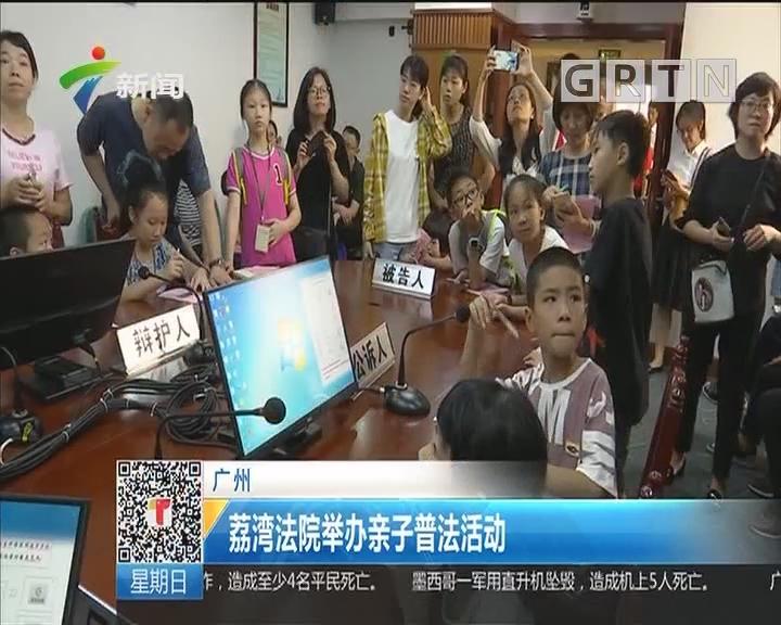 广州:荔湾法院举办亲子普法活动