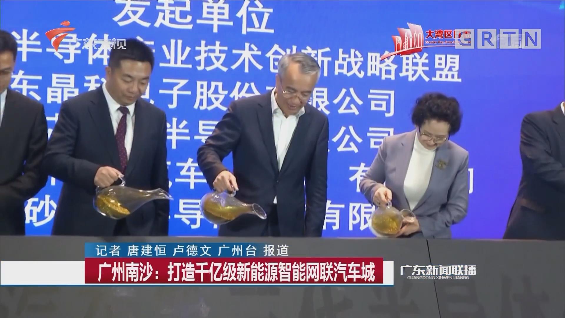 广州南沙:打造千亿级新能源智能网联汽车城