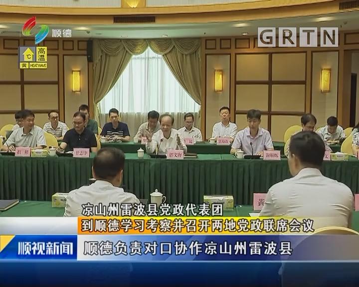 凉山州雷波县党政代表团到顺德学习考察并召开两地党政联席会议