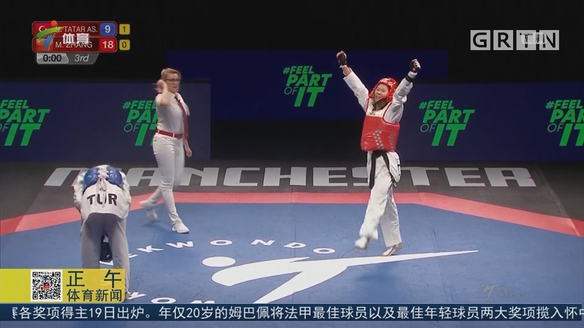 跆拳道世锦赛收官 中国队收获两金
