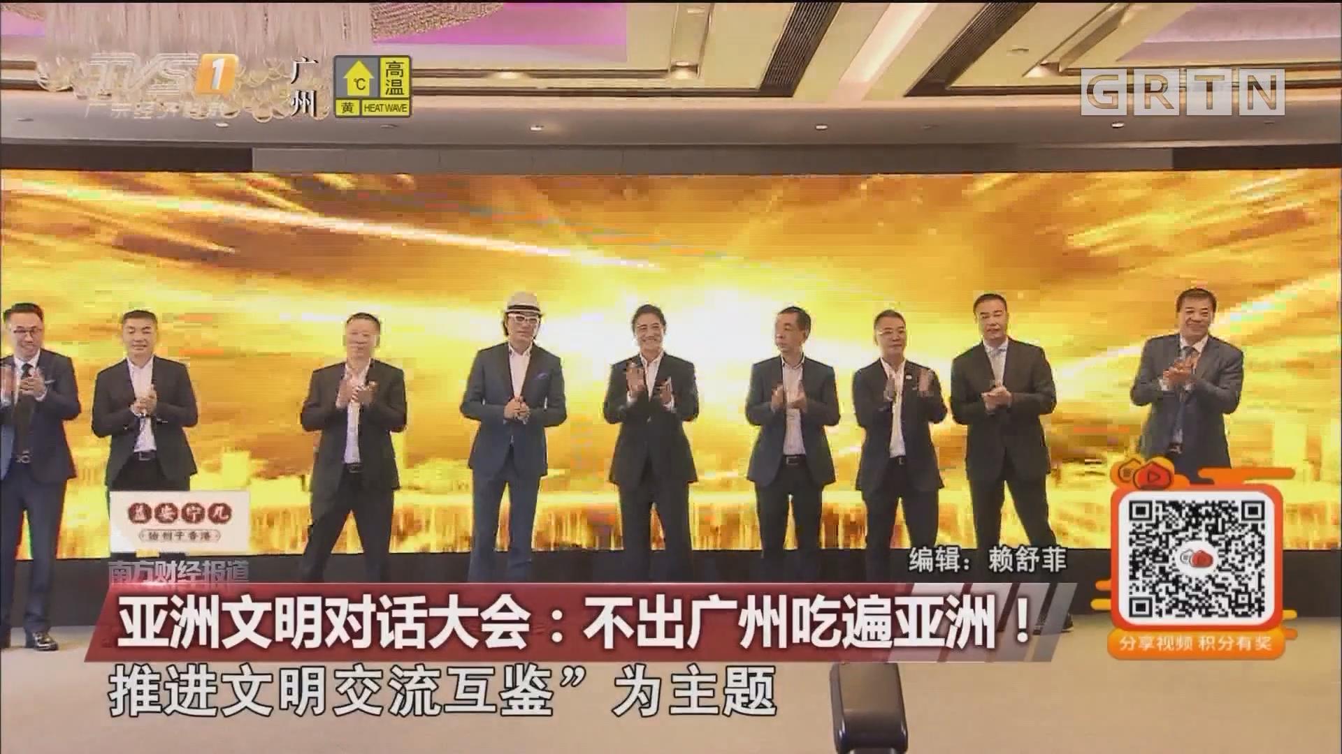 亚洲文明对话大会:不出广州吃遍亚洲!
