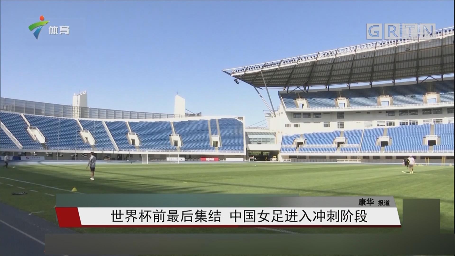世界杯前最后集结 中国女足进入冲刺阶段