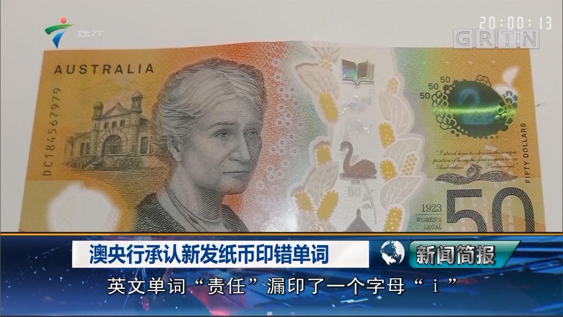 澳央行承认新发纸币印错单词