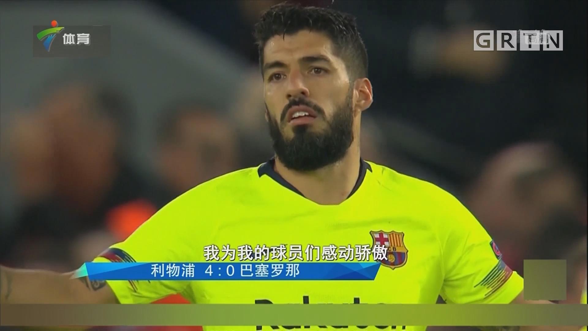利物浦4:0巴塞罗那 新闻发布会