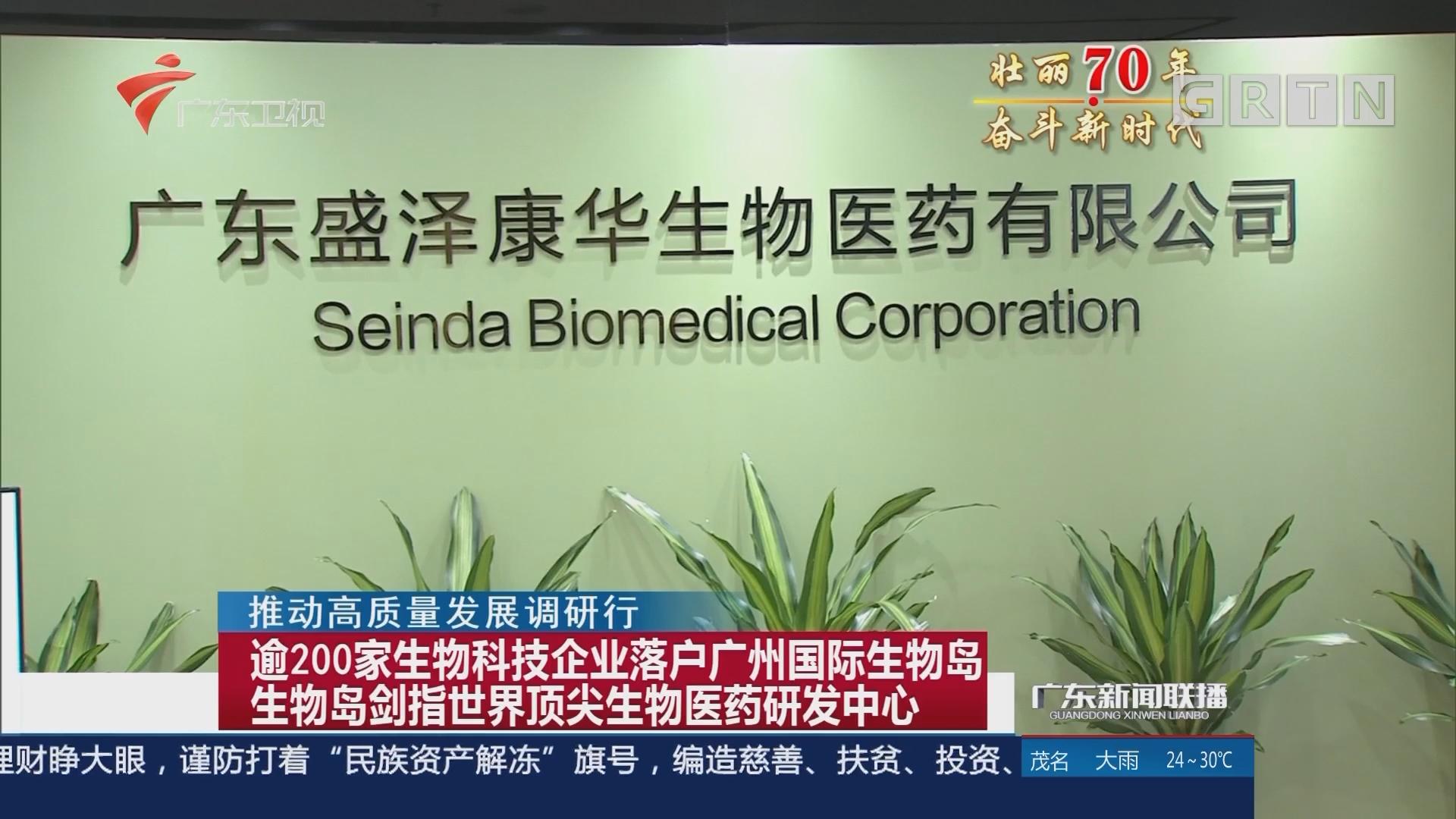 逾200家生物科技企业落户广州国际生物岛 生物岛剑指世界顶尖生物医药研发中心