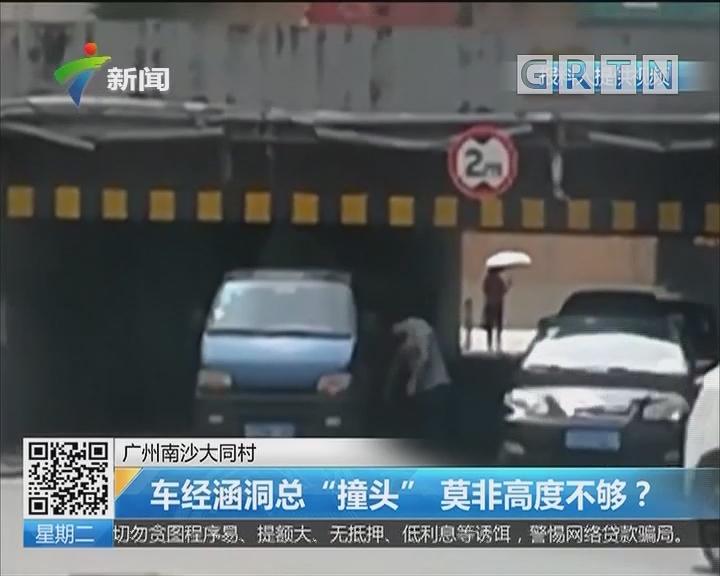 """广州南沙大同村:车经涵洞总""""撞头"""" 莫非高度不够?"""