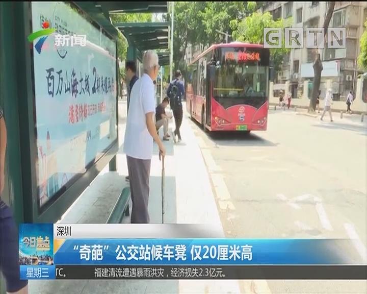 """深圳:""""奇葩""""公交站候车凳 仅20厘米高"""