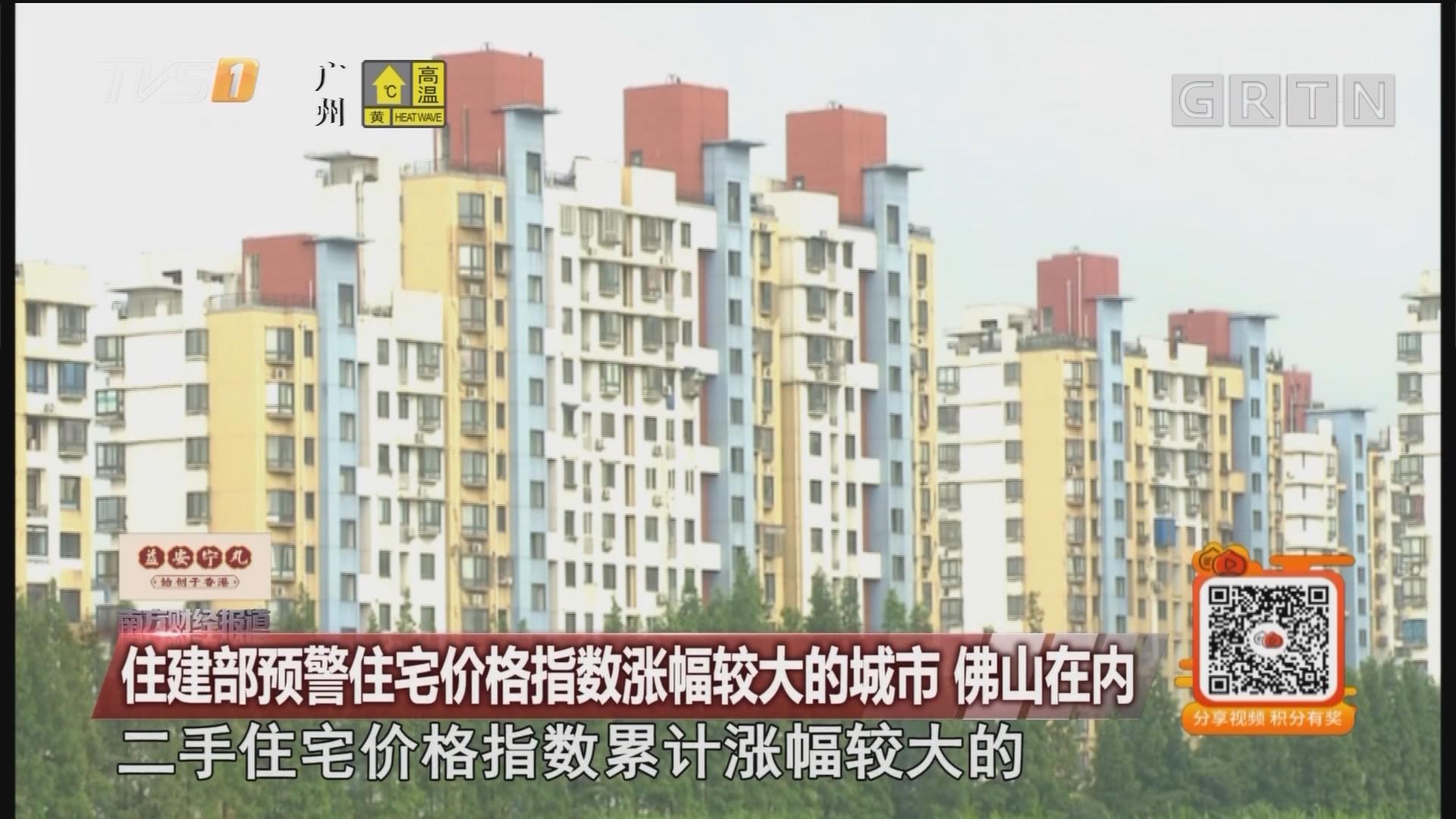 住建部预警住宅价格指数涨幅较大的城市 佛山在内
