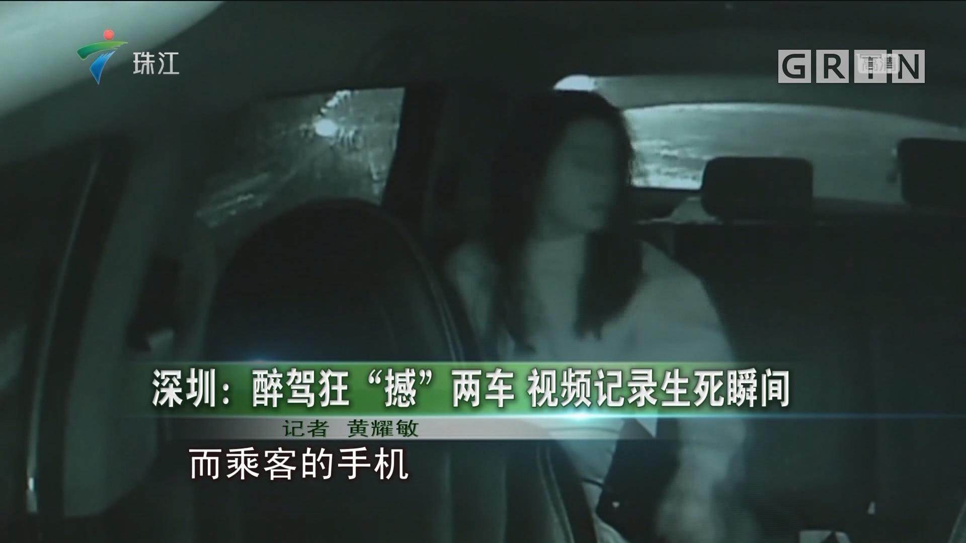 """深圳:醉驾狂""""撼""""两车 视频记录生死瞬间"""