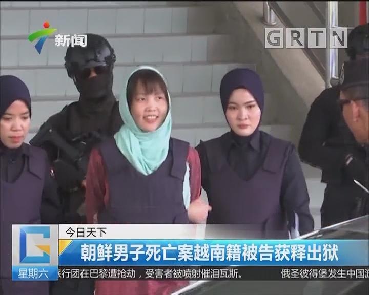 朝鲜男子死亡案越南籍被告获释出狱