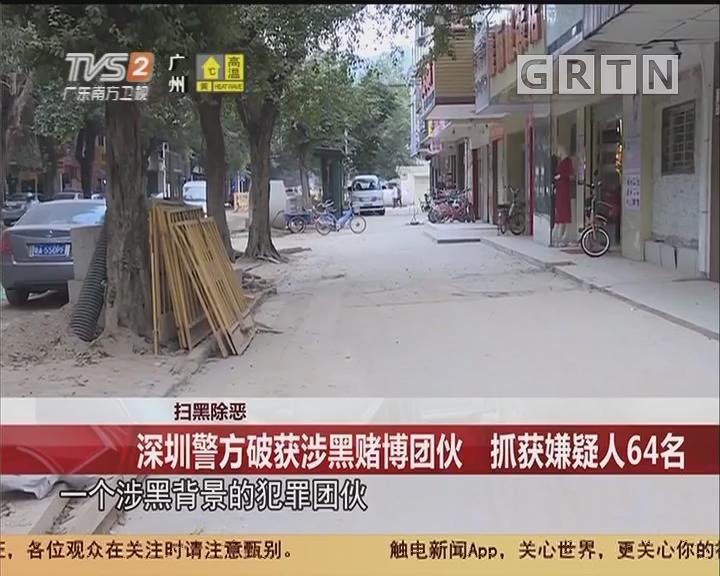 掃黑除惡:深圳警方破獲涉黑賭博團伙 抓獲嫌疑人64名