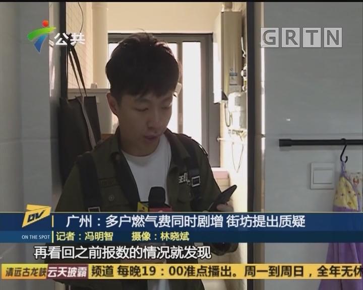广州:多户燃气费同时剧增 街坊提出质疑