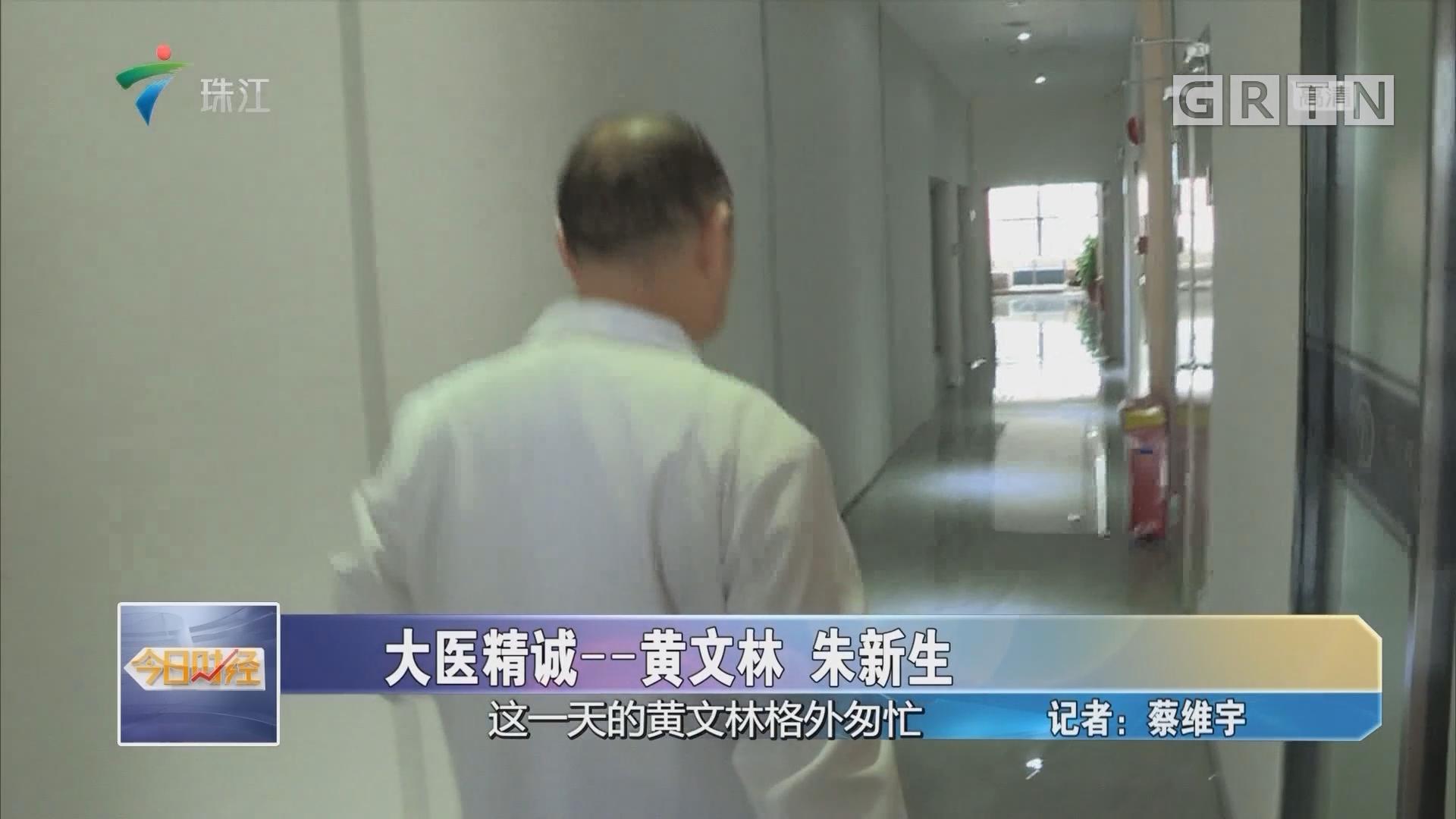 大医精诚——黄文林 朱新生