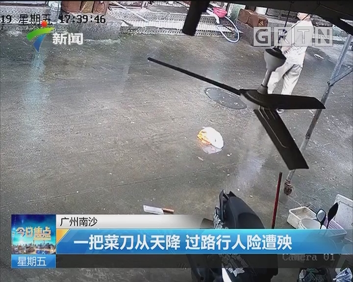 广州南沙:一把菜刀从天降 过路行人险遭殃