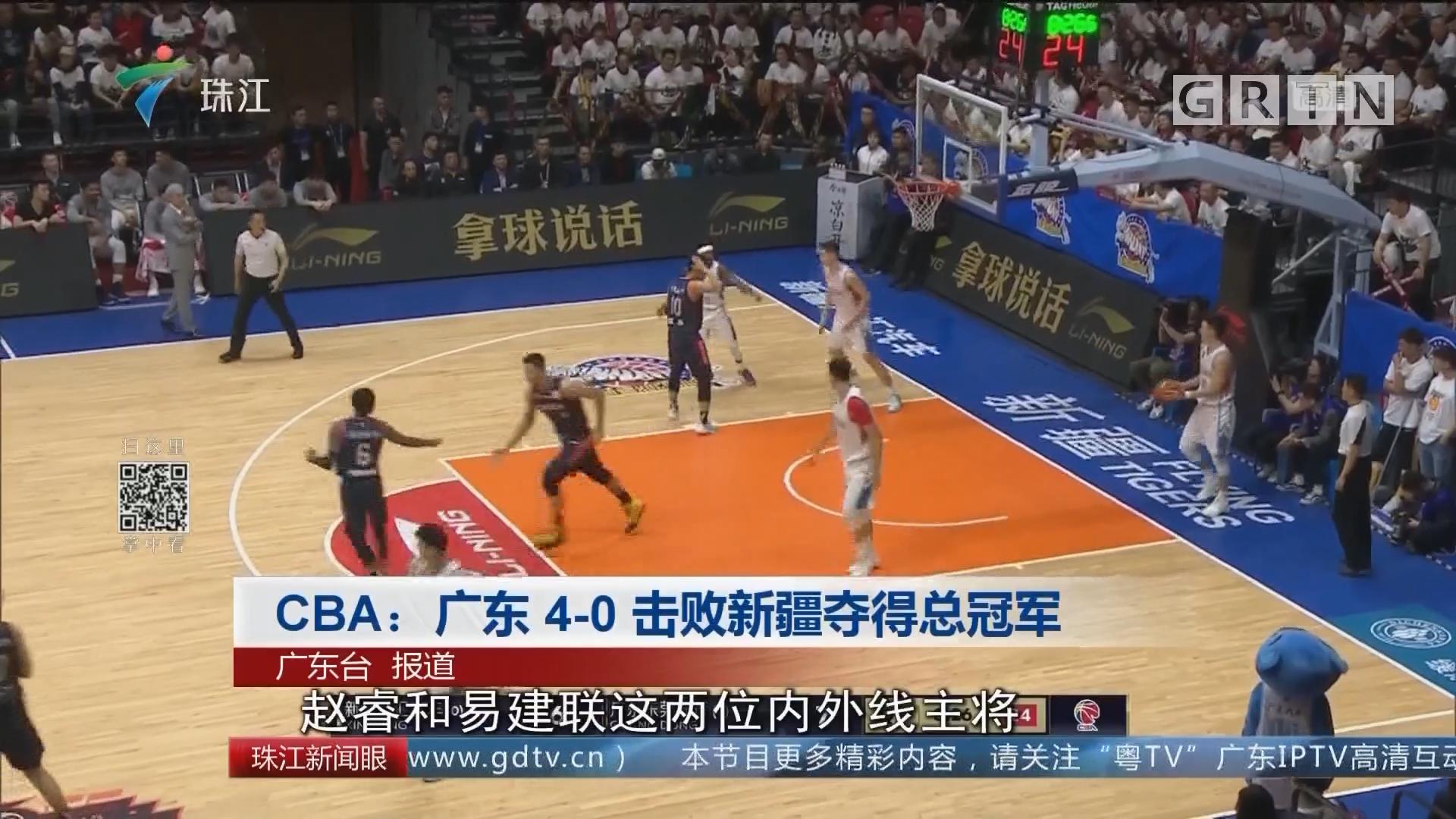 CBA:广东4-0击败新疆夺得总冠军