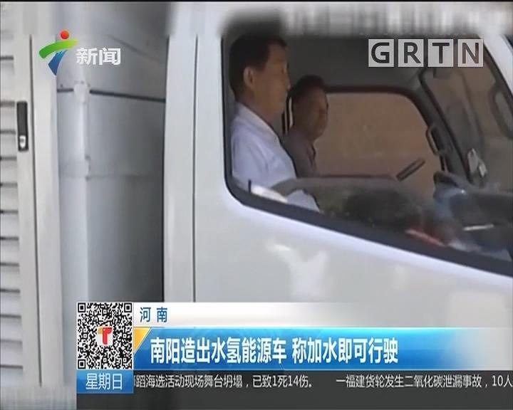 河南:南阳造出水氢能源车 称加水即可行驶