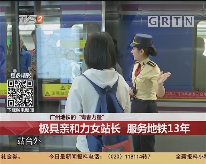 """广州地铁的""""青春力量"""":极具亲和力女站长 服务地铁13年"""