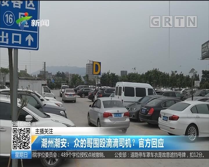 潮州潮安:众的哥围殴滴滴司机?官方回应