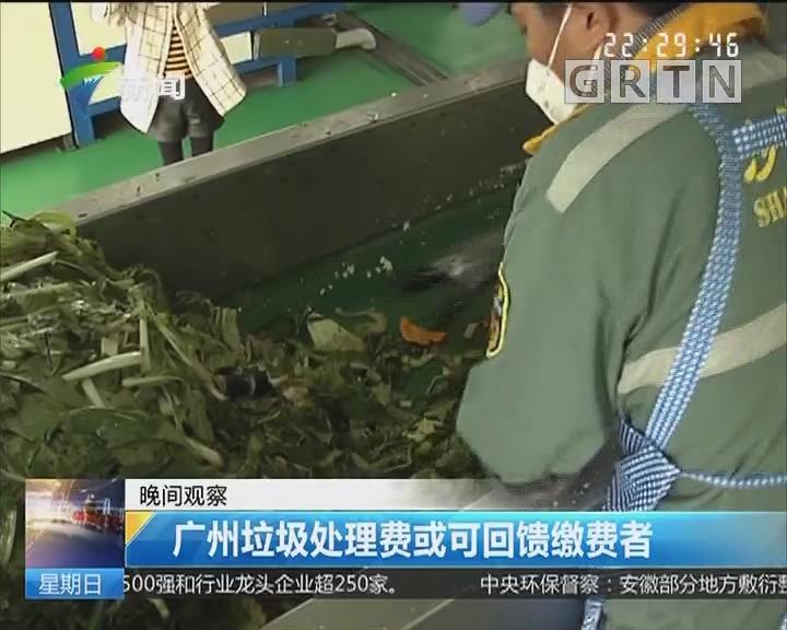 广州垃圾处理费或可回馈缴费者