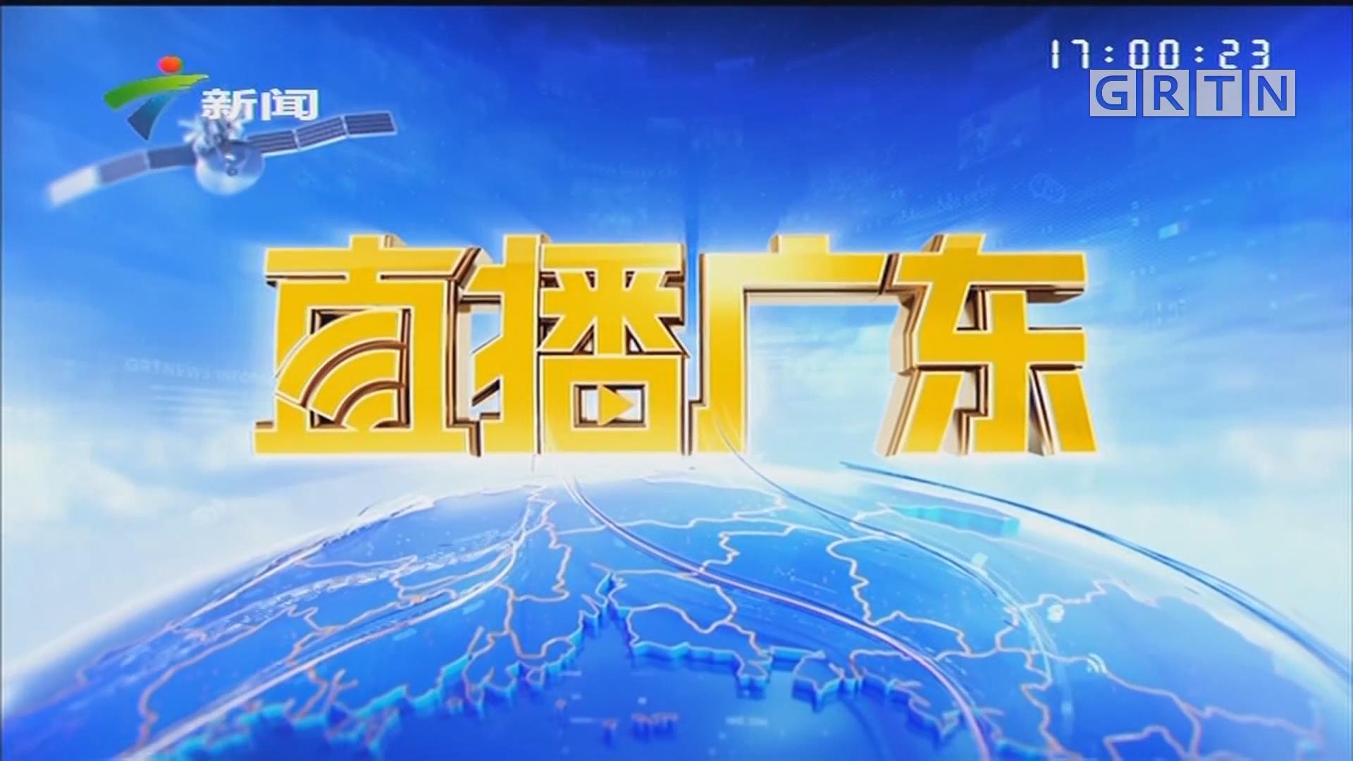 [HD][2019-05-29]直播广东:未来几天我省仍有较强降雨 降水范围逐渐缩小